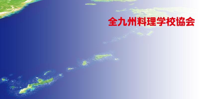 全九州料理学校協会